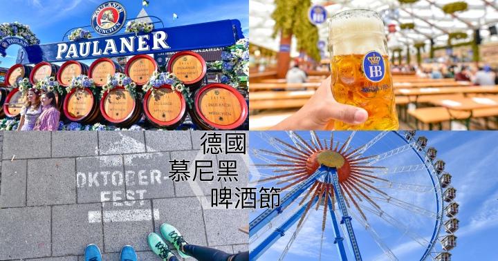【德國自由行】慕尼黑啤酒節超好玩-行程規劃建議與心得分享