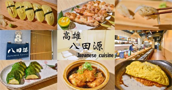 【高雄美食】八田源日本料理|高雄美術館附近享受燒烤壽司|有包廂|鼓山區|