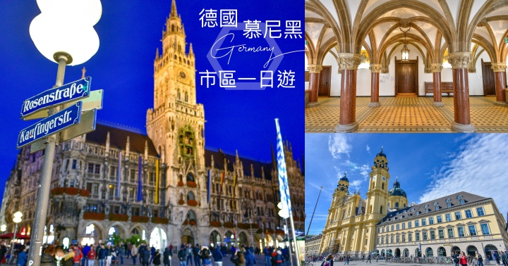 【德國自由行】慕尼黑市區一日遊-景點、市區交通、住宿及餐廳分享