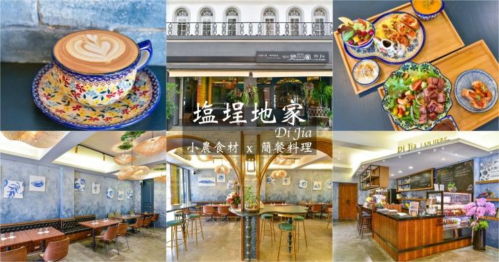 【高雄美食】鹽埕地家 Di Jia|小農食材製作的簡餐料理|早午餐下午茶晚餐都有|鹽埕區|