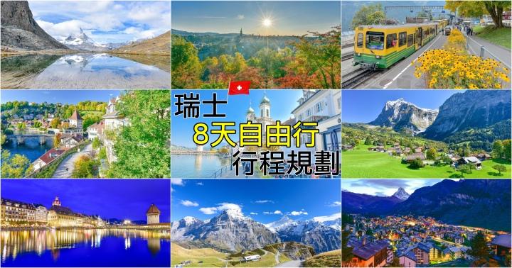 【瑞士自由行】8天瑞士怎麼玩-交通住宿、行程規劃懶人包