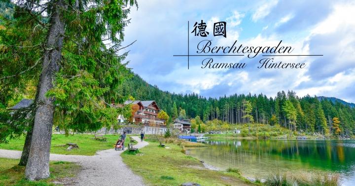 【德國自由行】慕尼黑近郊-開車自駕玩貝希特斯加登及絕美小鎮藍紹、辛特湖