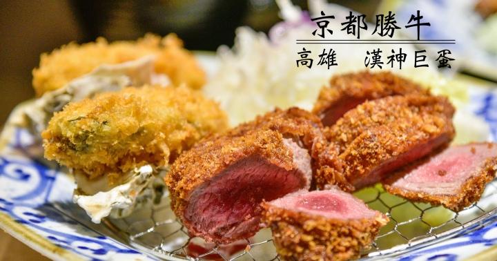 【高雄美食】京都勝牛漢神巨蛋店|日本人氣炸牛排|左營區|