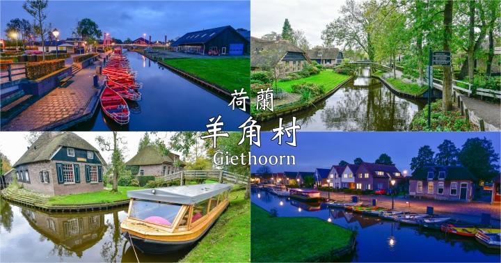 【荷蘭自由行】來去超美景點羊角村Giethoorn住一晚(含羊角村交通方式)