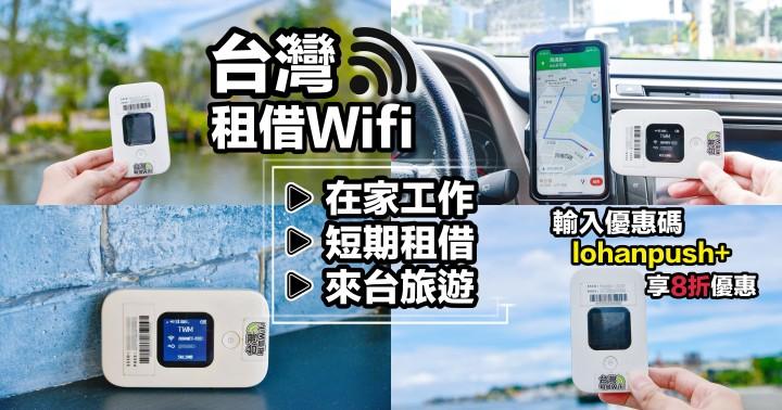 【好物推薦】租借WiFi機-台灣網路4G吃到飽|8折優惠|短暫回國在家工作離島旅遊|免簽約短期租借|可多人連線分享
