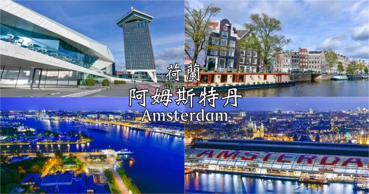 【荷蘭自由行】阿姆斯特丹市區遊船散步去-景點、美食資訊分享