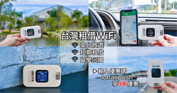 【好物推薦】台灣租借WiFi-網路4G吃到飽|免簽約短期租借|可多人連線分享|