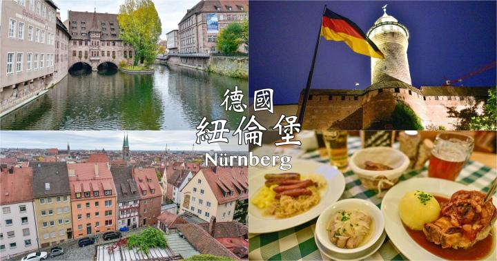 【德國自由行】紐倫堡Nürnberg-舊城區半日散步地圖