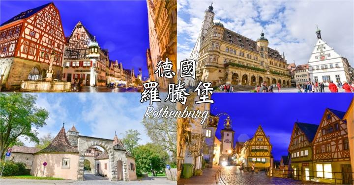 【德國自由行】羅騰堡 Rothenburg超美的童話小鎮-住宿及散步景點推薦