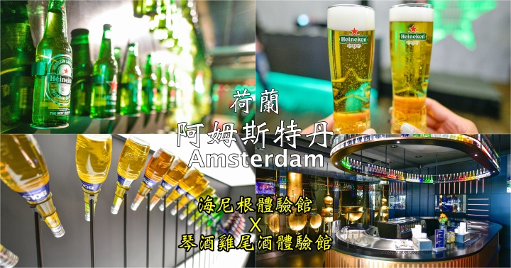 【荷蘭自由行】用荷蘭通行券去阿姆斯特丹玩海尼根體驗館、琴酒雞尾酒博物館