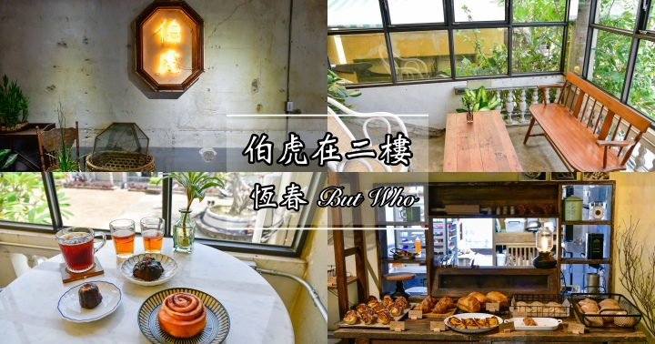 【屏東美食】伯虎在二樓 恆春But Who|麵包蛋糕都好吃的文青老宅咖啡店|恆春鎮|
