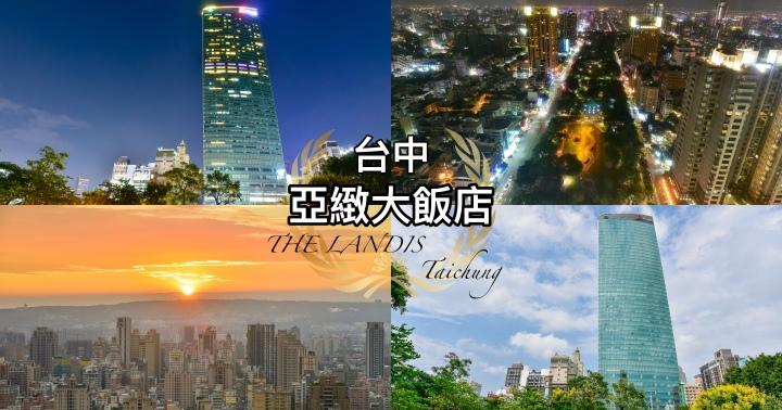 【台中住宿】台中亞緻大飯店-勤美商圈旁位置方便|服務態度完美|搭配旅遊補助一泊二食很划算|西區|