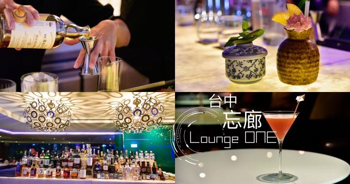 【台中美食】忘廊 Lounge ONE-29樓高空酒吧|調酒夜景氣氛一次滿足|西區|