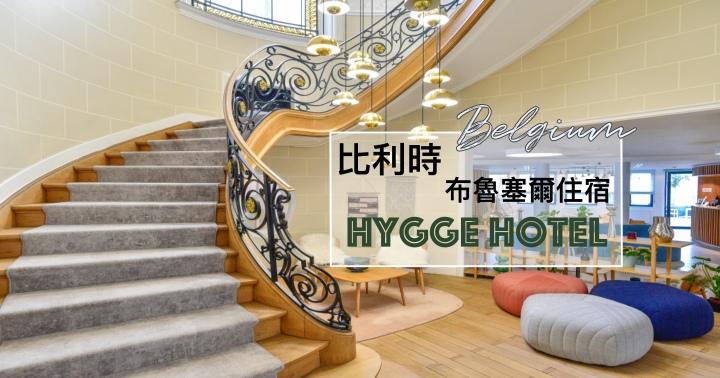 【比利時住宿】布魯塞爾-海格飯店 Hygge Hotel|設計感十足CP值高住宿|治安佳|距地鐵電車站步行5分鐘|
