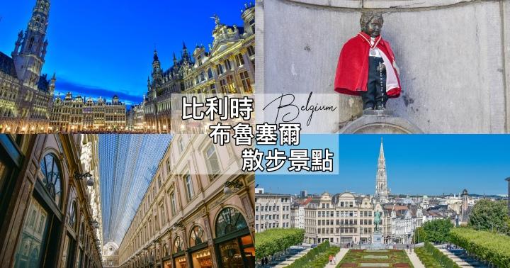 【比利時自由行】布魯塞爾景點整理(上)- 布魯塞爾大廣場的日夜景|藝術之丘|尿尿小童、小妹及小狗|聖休伯特拱廊街