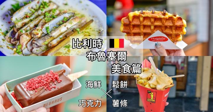 【比利時自由行】布魯塞爾美食推薦-Noordzee平價海鮮餐廳|Fritland 薯條|Vitalgaufre鬆餅|巧克力冰淇淋