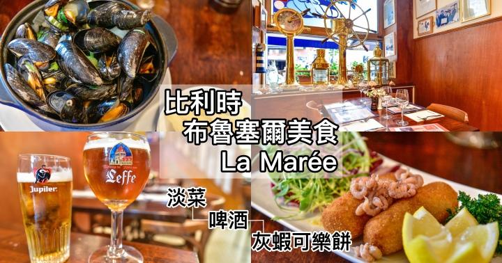 【比利時自由行】布魯塞爾美食 La Marée-在地經典超好吃淡菜鍋|啤酒灰蝦可樂餅也美味