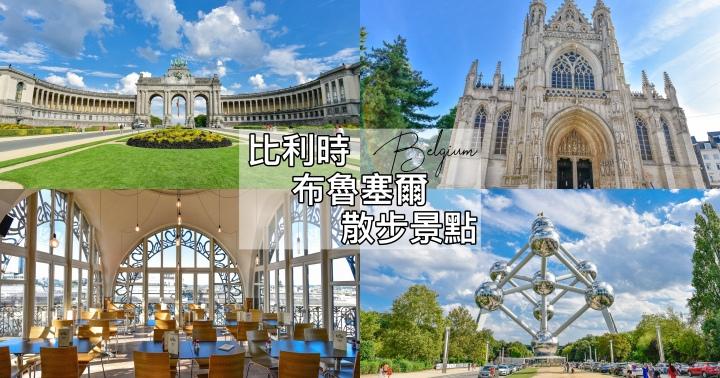【比利時自由行】布魯塞爾景點整理(下)-樂器博物館|布魯塞爾王宮|原子球塔|薩布隆聖母教堂