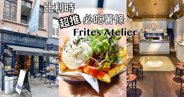 【比利時自由行】安特衛普美食-Frites Atelier超推薦必吃|荷蘭籍米其林主廚開的時尚薯條店