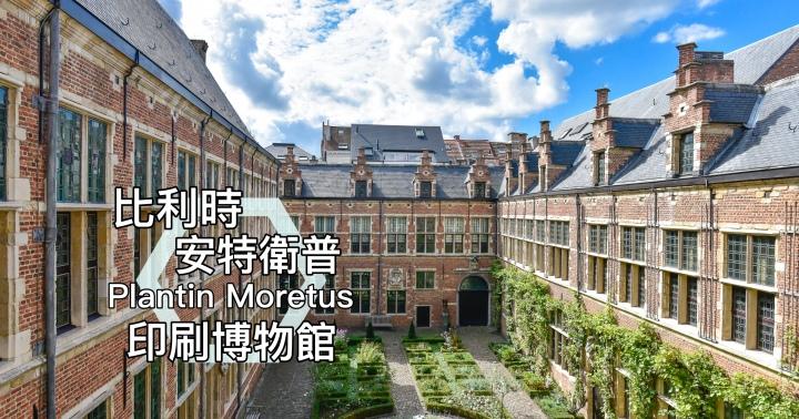 【比利時自由行】安特衛普景點-普朗坦 莫雷圖斯印刷博物館|文青必去世界文化遺產