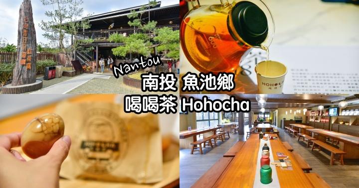 【南投景點】喝喝茶Hohocha-免費招待日月潭紅茶與茶葉蛋的拍照好地方|魚池鄉|