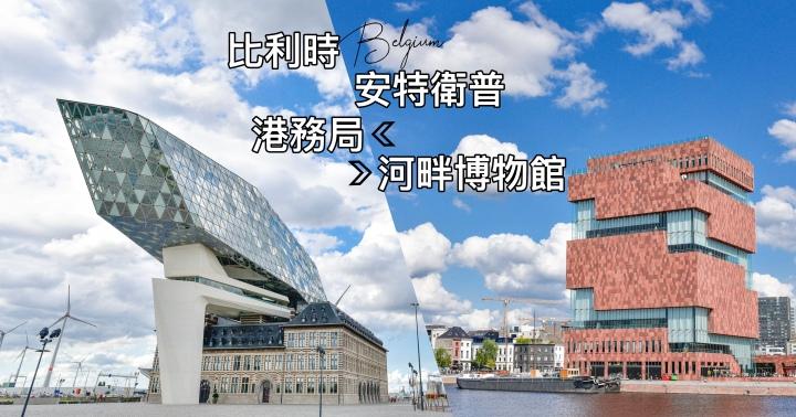 【比利時自由行】安特衛普特色景點-河畔博物館免費眺望市景|港務局絕美建築設計