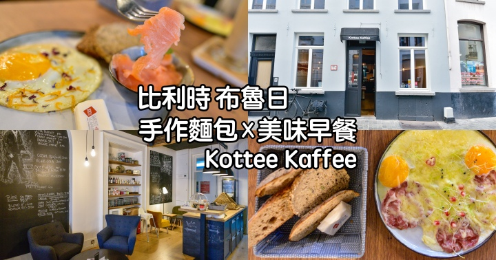 【比利時自由行】布魯日美食-Kottee Kaffee超好吃早餐|手作特色麵包|文青系餐廳