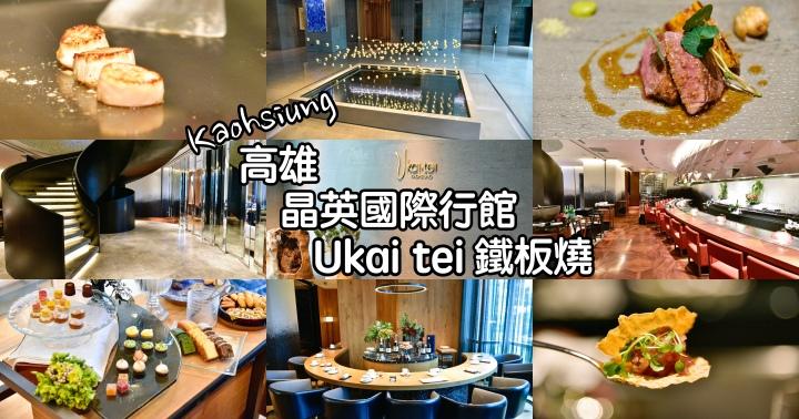 【高雄美食】Ukai tei 鐵板燒-晶英國際行館|日本米其林星級美食|慶生氣氛餐廳|前鎮區