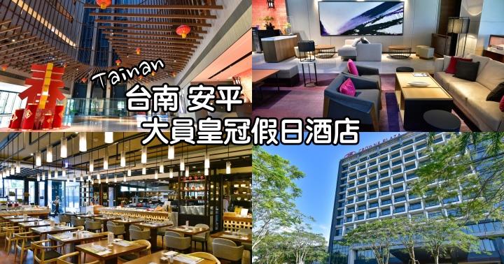【台南住宿】大員皇冠假日酒店-質感空間兼具的優質飯店|早餐就有現涮牛肉湯|安平區|