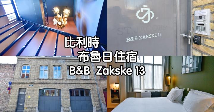 【比利時自由行】布魯日住宿-B&B Zakske 13平價高質感民宿|距離主要景點步行7分鐘