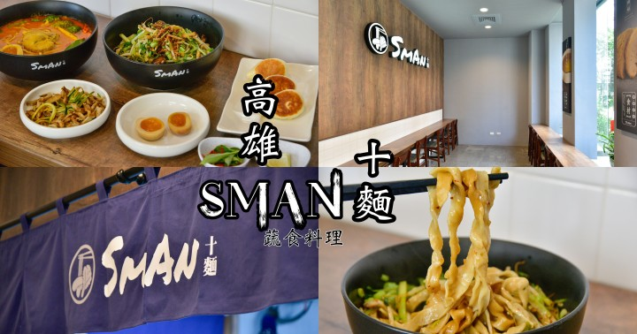 【高雄美食】十麵 SMAN-近美術館的特色麵食餐廳|素食新選擇|鼓山區