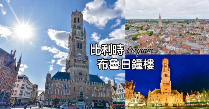 【比利時自由行】布魯日景點-登布魯日鐘樓俯瞰童話城鎮|市集廣場坐馬車