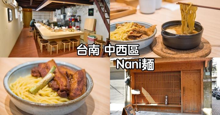【台南美食】Nani麵-來低調老宅享用日式沾麵|近赤崁樓|中西區