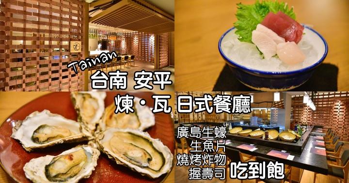 【台南美食】煉・瓦日式餐廳-握壽司燒烤生蠔吃到飽|大員皇冠假日酒店|安平區