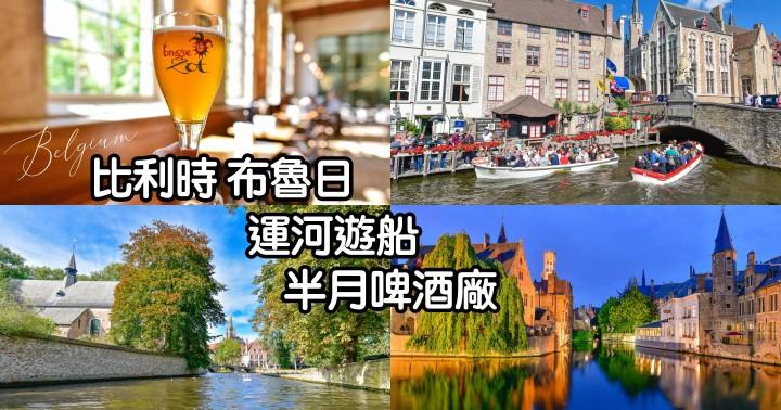 【比利時自由行】布魯日景點-搭船遊城就是浪漫|啤酒控必去半月啤酒廠|玫瑰碼頭日夜景拍攝點