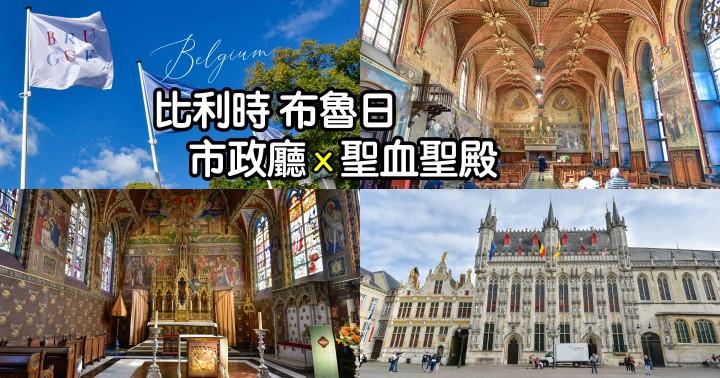 【比利時自由行】布魯日景點-中世紀華麗建築市政廳|收藏耶穌聖血的聖血聖殿