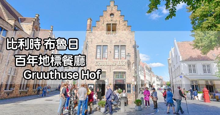 【比利時自由行】布魯日美食-高評價百年地標餐廳 Gruuthuse Hof|好吃鬆餅店 House ofwaffles