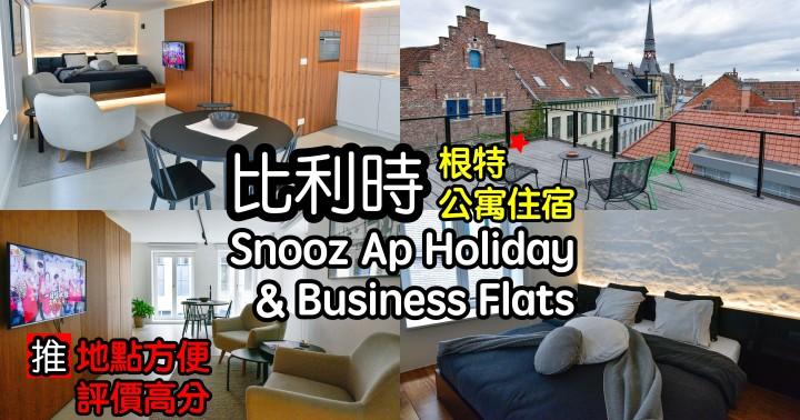 【比利時自由行】根特住宿-Snooz Ap Holiday & Business Flats|地點絕佳|空間舒適時尚公寓式住宅|有電梯廚房|