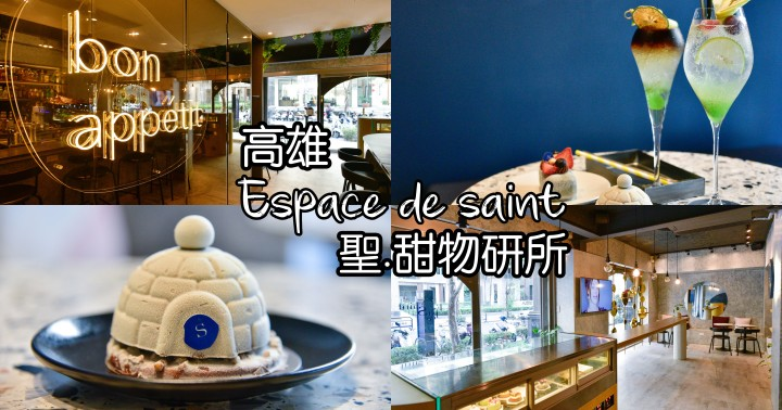 【高雄美食】聖甜物研所 ESPACE DE SAINT |美術館巷弄內好拍甜點店|餐酒館|鼓山區|