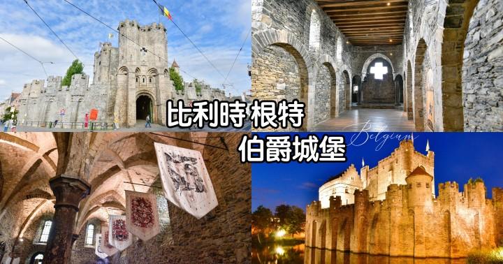 【比利時自由行】根特景點-伯爵城堡Gravensteen|超推薦必去中世紀古建築