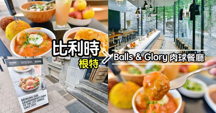 【比利時自由行】根特美食-文青肉球餐廳Balls&Glory|伴手禮推薦百年老店Tierenteyn Verlent必買黃芥末醬