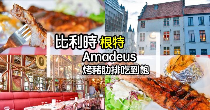 【比利時自由行】根特美食-Amadeus烤豬肋排不限時吃到飽餐廳|CP值高|肉食主義推薦