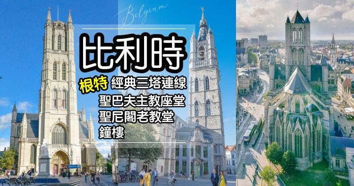 【比利時自由行】根特經典三大景點-鐘樓|聖巴夫主教座堂|聖尼閣老教堂