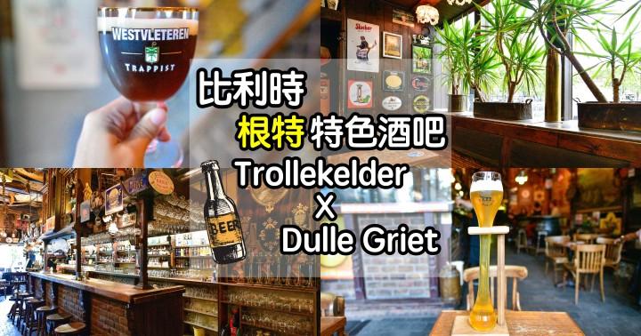 【比利時自由行】根特酒吧-Dulle Griet光腳酒吧好玩有趣| 想喝夢幻比利時修道院啤酒就去Trollekelder酒吧