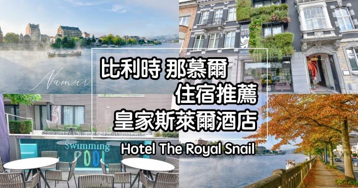 【比利時自由行】那慕爾住宿-皇家斯萊爾酒店 (Hotel The Royal Snail)|有游泳池溫馨飯店住宿