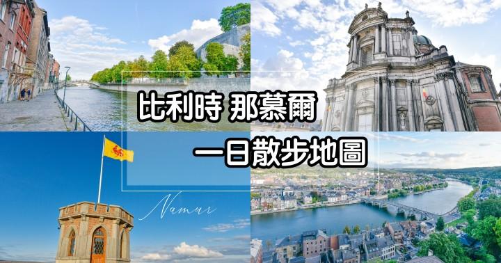 【比利時自由行】那慕爾歷史古城散步地圖-必去城堡俯瞰市景
