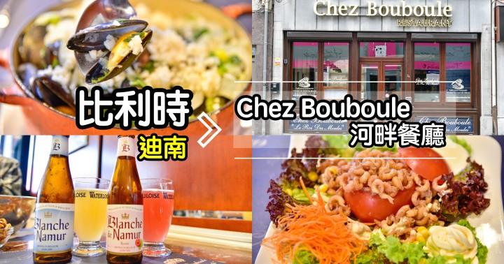 【比利時自由行】迪南美食-Chez Bouboule好吃淡菜鍋|河畔景觀餐廳