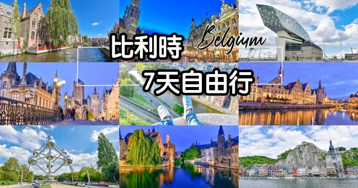 【比利時自由行】7天比利時怎麼玩-交通、美食、住宿、行程規劃懶人包