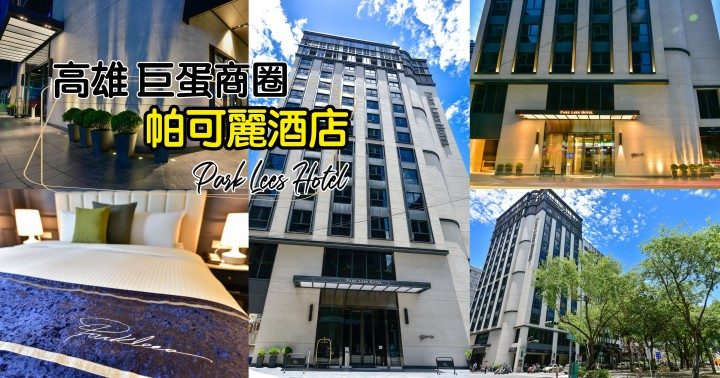 【高雄住宿】帕可麗酒店Park Lees Hotel-入住歐美感時尚精品飯店|近捷運巨蛋站|鼓山區|