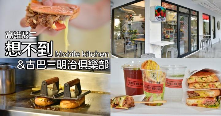 【高雄美食】想不到Mobile kitchen&古巴三明治俱樂部|近駁二大港橋|鹽埕區|